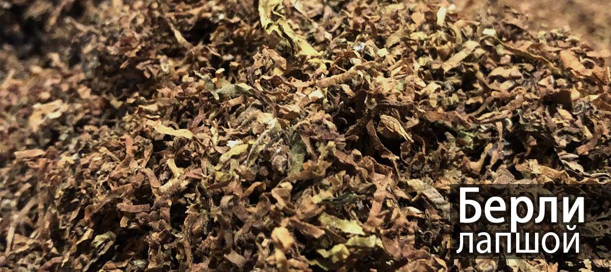 Табак Берли - фото лапши