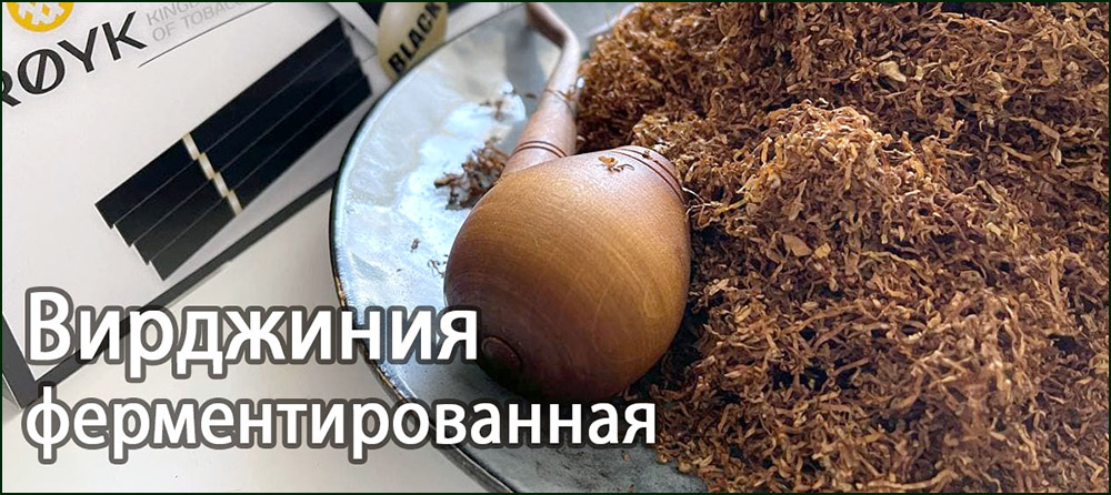 Вирджиния табак tabak-gilza.com.ua