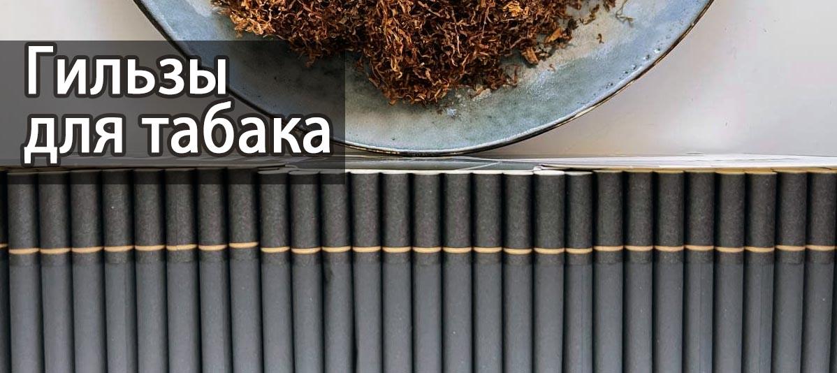 сигаретные гильзы в украине