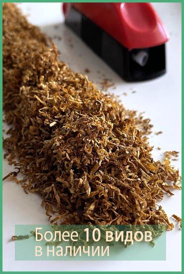 Табак в ассортименте